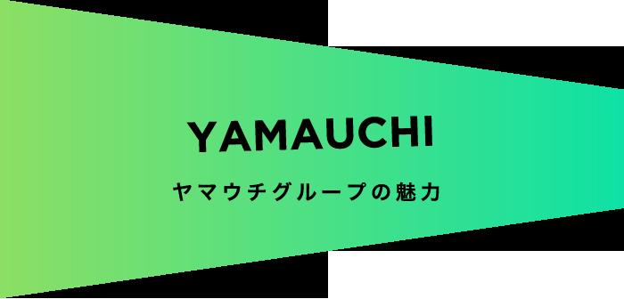 YAMAUCHI ヤマウチグループの魅力