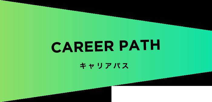 CAREER PATH キャリアパス