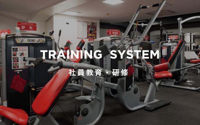 TRAINING  SYSTEM 社員教育・研修