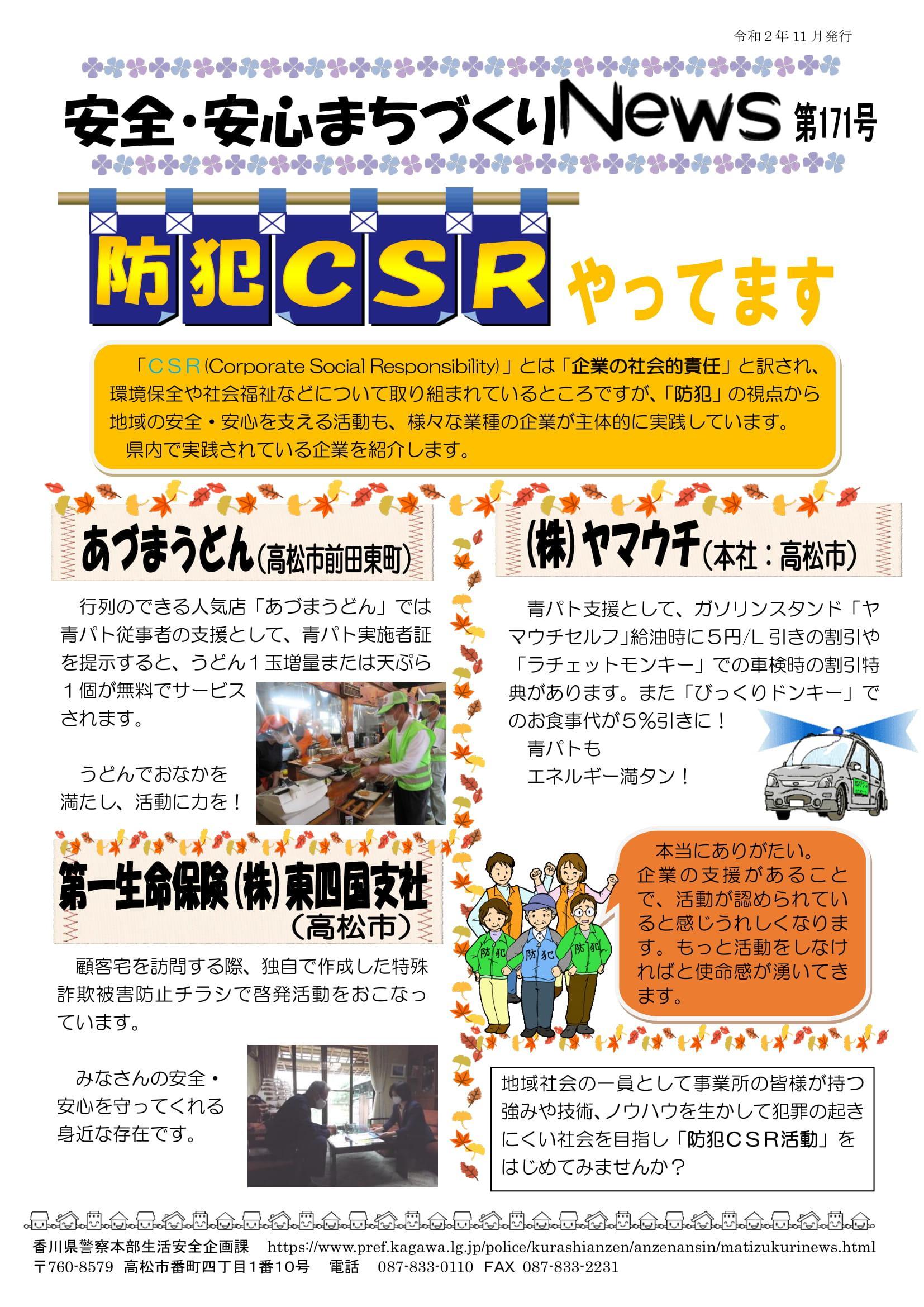 県警ホームページPDF-1.jpg