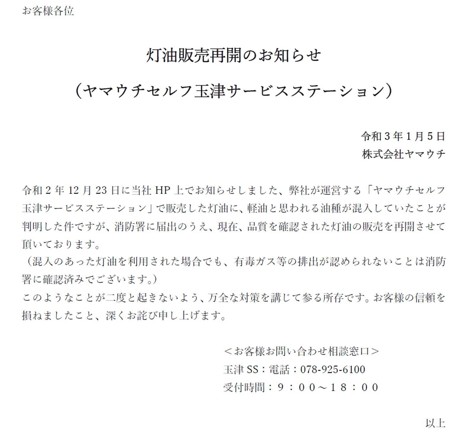 灯油販売再開のお知らせ.jpg